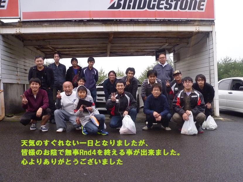 【終了】タナカタイヤ走行会 Rnd4 in 阿讃サーキット