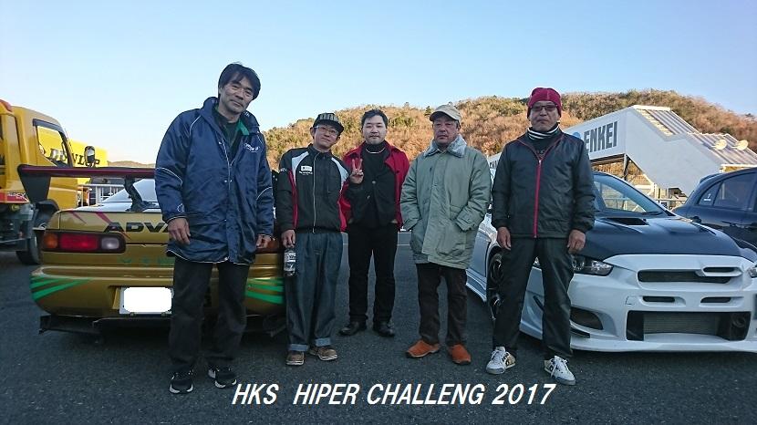 HKS HIPER CHALLENGE 2017 Rnd.4  に参戦 12月3日