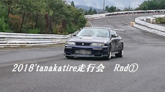 2018タナカタイヤ走行会Rnd①開催決定