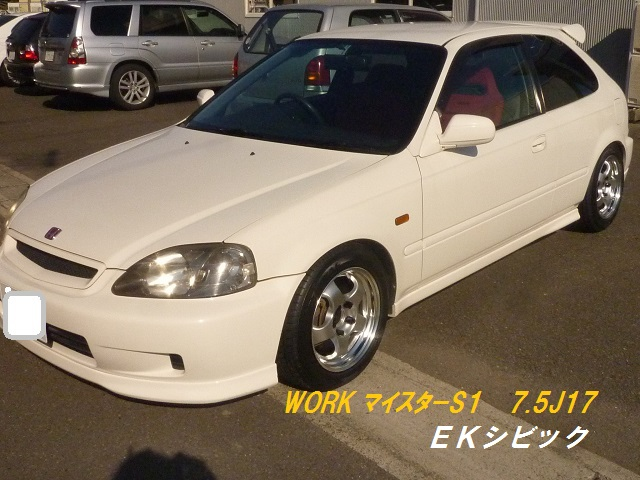 【EKシビック】WORK マイスターS1装着!
