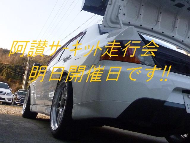 2018タナカタイヤ走行会Rnd① 明日