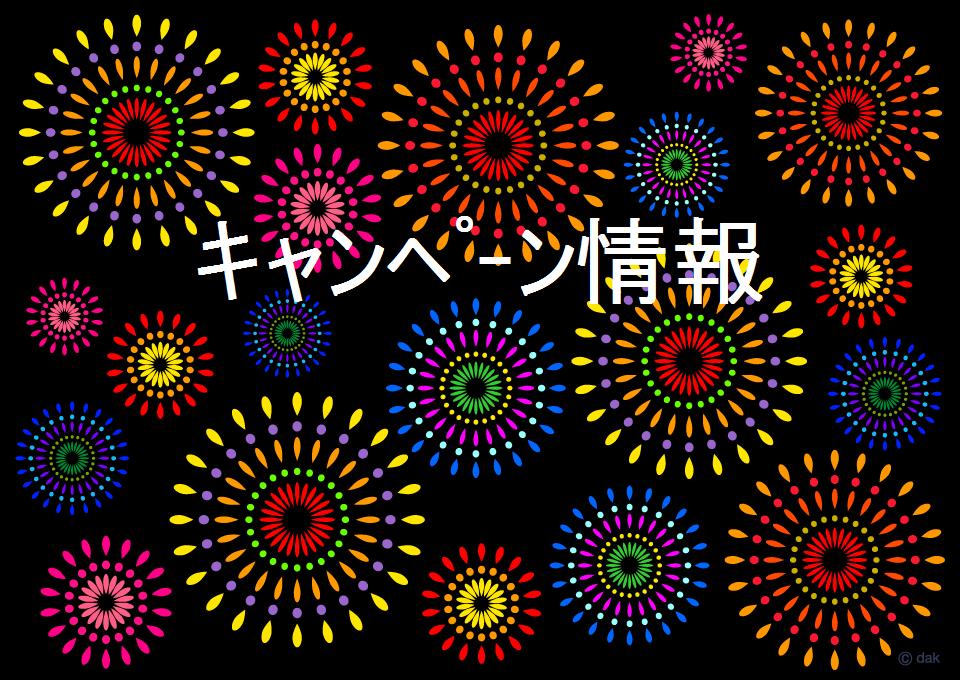 """メーカーさんの""""サマーキャンペーン情報""""のお知らせ"""