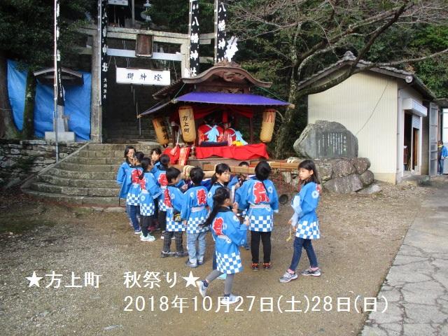 徳島市方上町(カタノカミチョウ)秋祭り 2018年『平成30年』