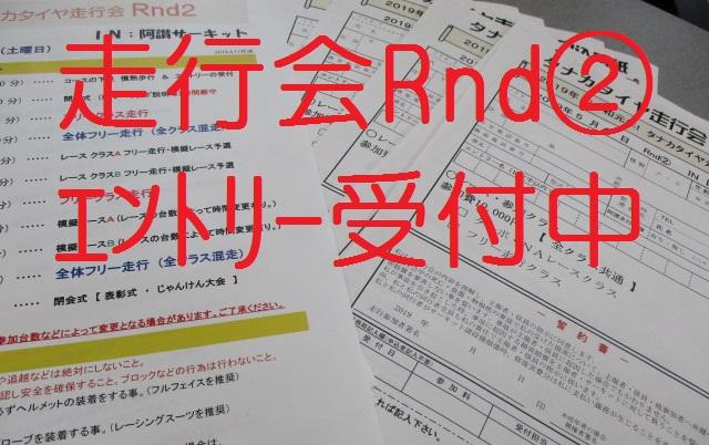 令和元年★5月4日(土) タナカタイヤ走行会Rnd②エントリーについて