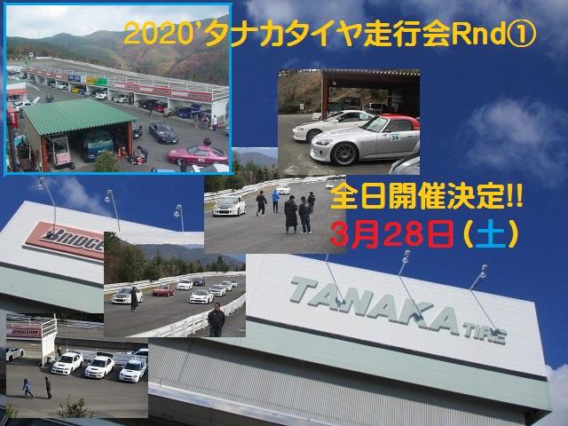 『2020'タナカタイヤ走行会 Rnd① in阿讃サーキット』 開催決定☆
