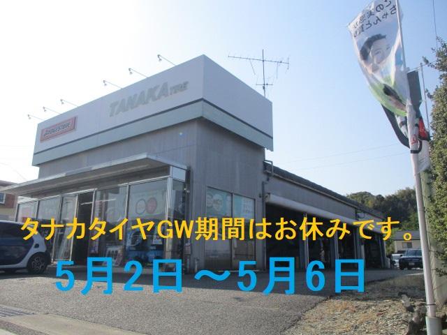 『タナカタイヤの5月連休のお知らせ』ゆっくり過ごそう!!GW