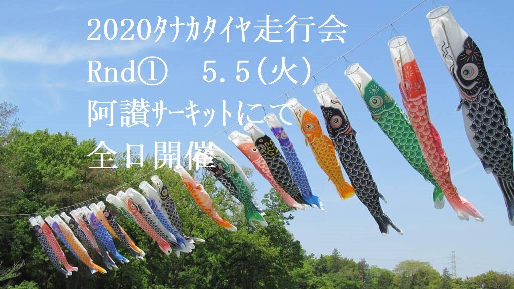 『2020'タナカタイヤ走行会 Rnd① in阿讃サーキット』 延期開催のお知らせ☆