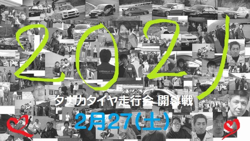 『2021'タナカタイヤ走行会 開幕戦in阿讃サーキット』 開催決定2/27☆