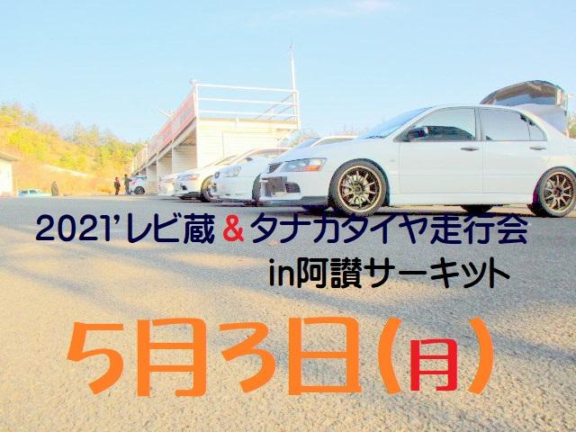 『2021'レビ蔵&タナカタイヤ走行会 ㏌阿讃サーキット』5/3